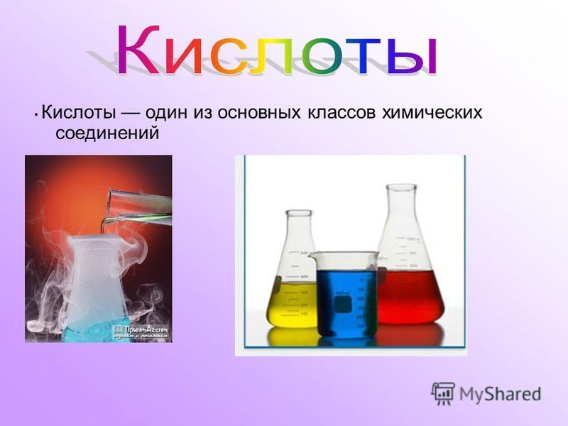 Кислоты один из основных классов химических соединений
