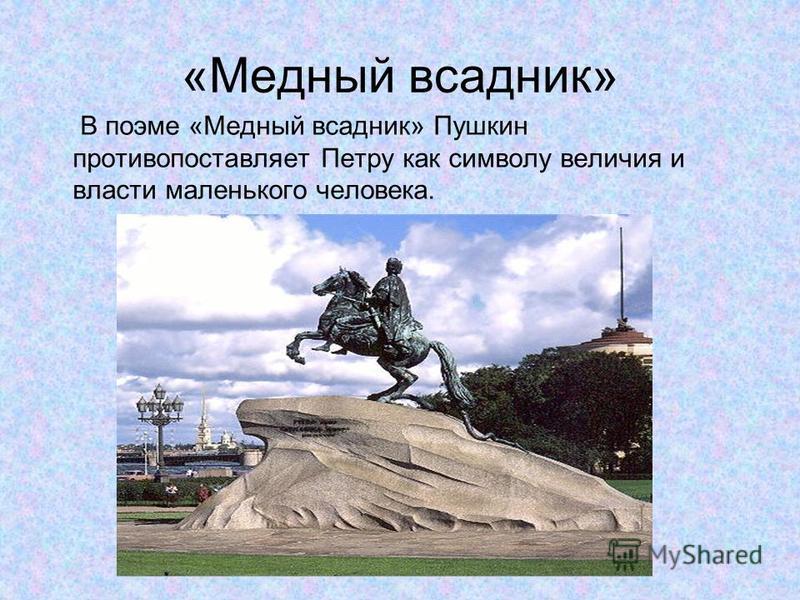 «Медный всадник» В поэме «Медный всадник» Пушкин противопоставляет Петру как символу величия и власти маленького человека.