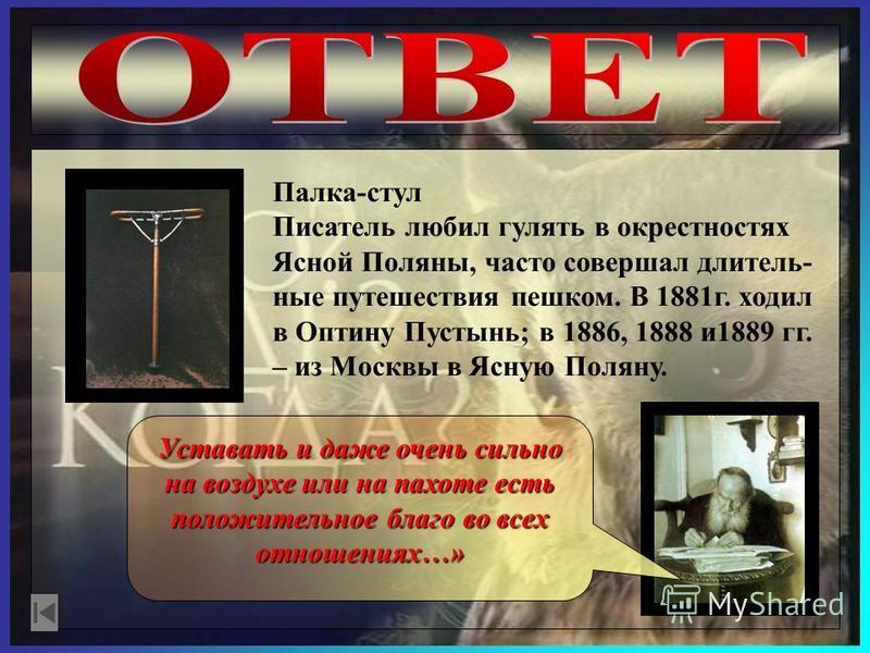 Перед вами изображение предмета, некогда принадлежавшего Льву Николае- вичу Толстому. Что это за предмет и как его использовал писатель?