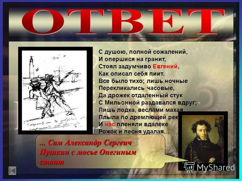 Перед вами одна из иллюстраций А.С.Пушкина к ро- ману «Евгений Онегин». Кого изобразил писатель?