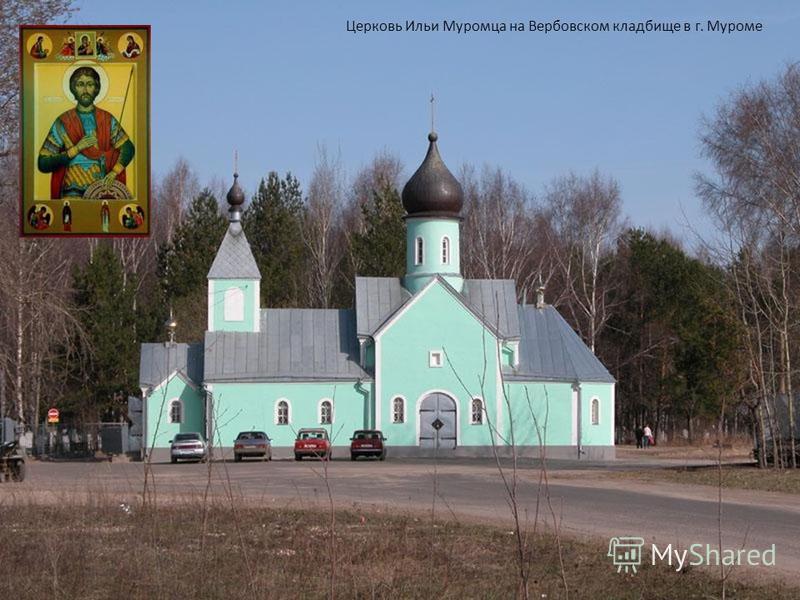 Церковь Ильи Муромца на Вербовском кладбище в г. Муроме
