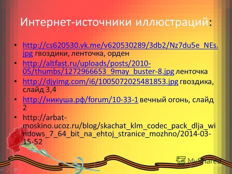 Интернет-источники иллюстраций: http://cs620530.vk.me/v620530289/3db2/Nz7du5e_NEs. jpg гвоздики, ленточка, орден http://cs620530.vk.me/v620530289/3db2/Nz7du5e_NEs. jpg http://altfast.ru/uploads/posts/2010- 05/thumbs/1272966653_9may_buster-8. jpg лент