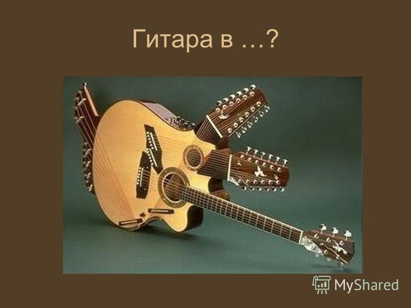 Гитара в …?