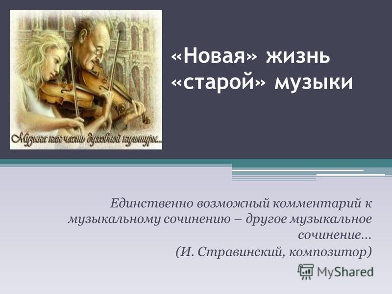 Новая жизнь старой музыки реферат 6923