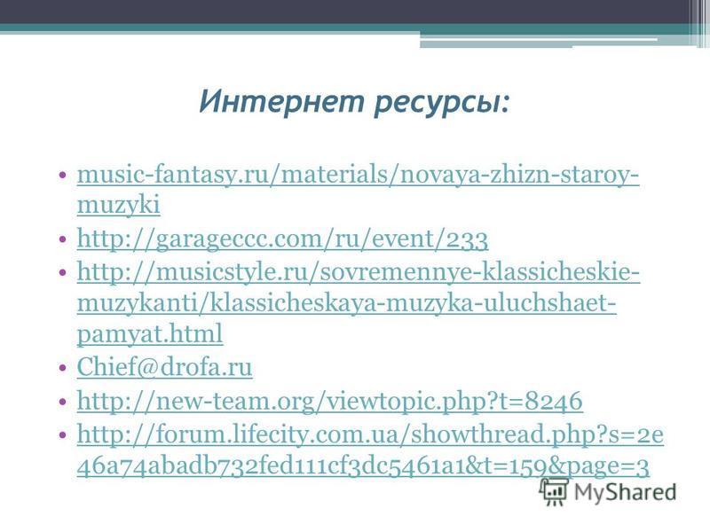 music-fantasy.ru/materials/novaya-zhizn-staroy- muzykimusic-fantasy.ru/materials/novaya-zhizn-staroy- muzyki http://garageccc.com/ru/event/233 http://musicstyle.ru/sovremennye-klassicheskie- muzykanti/klassicheskaya-muzyka-uluchshaet- pamyat.htmlhttp