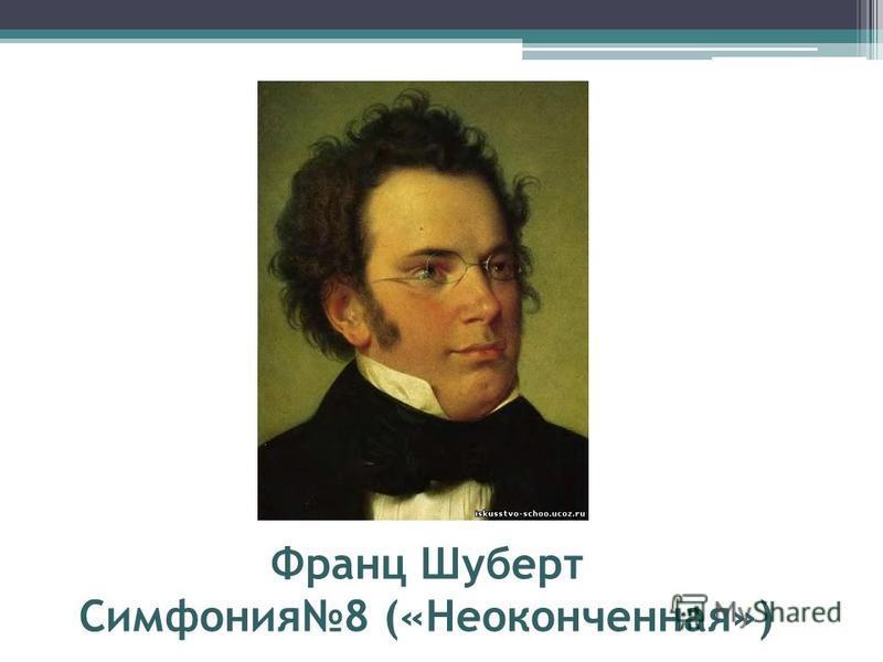 Франц Шуберт Cимфония 8 («Неоконченная»)