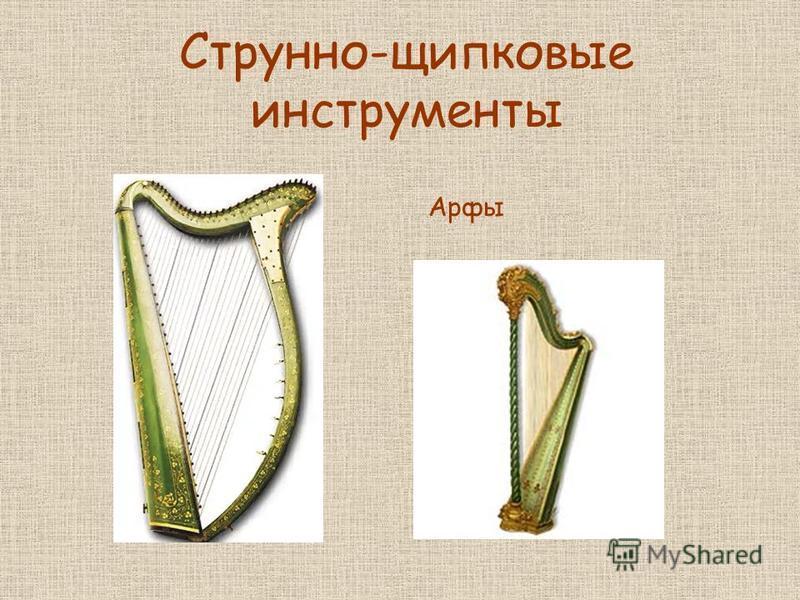 Струнно-щипковые инструменты Арфы