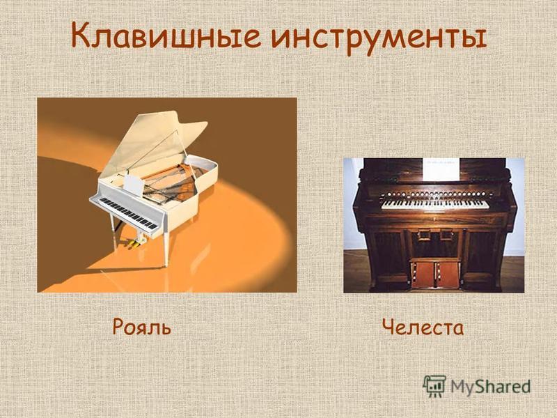 Клавишные инструменты Рояль Челеста