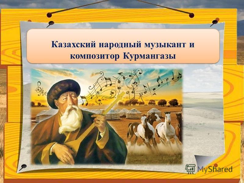 Казахский народный музыкант и композитор Курмангазы