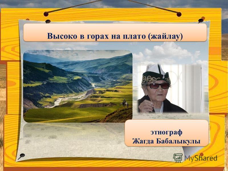 Высоко в горах на плато (жайлау) этнограф Жагда Бабалыкулы этнограф Жагда Бабалыкулы