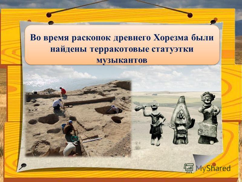 Во время раскопок древнего Хорезма были найдены терракотовые статуэтки музыкантов