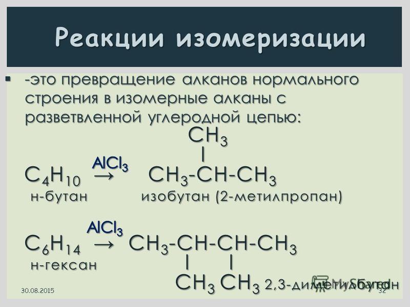 CН 3 CН 3 l C 4 H 10 CН 3 -СН-СН 3 н-бутан изобутан (2-метилпропан) н-бутан изобутан (2-метилпропан) C 6 H 14 CН 3 -СН-СН-СН 3 н-гексан l l н-гексан l l CН 3 CН 3 2,3-диметилбутан CН 3 CН 3 2,3-диметилбутан Реакции изомеризации 30.08.2015 32 -это пре