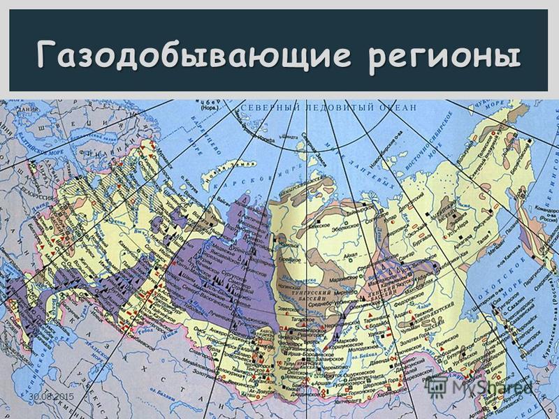 Газодобывающие регионы 30.08.2015 6