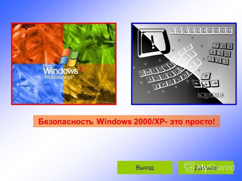 Дальше Выход Безопасность Windows 2000/XP- это просто!