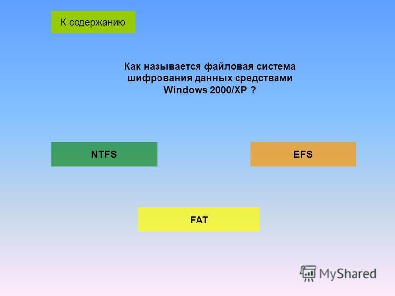Как называется файловая система шифрования данных средствами Windows 2000/XP ? К содержанию NTFSEFS FAT