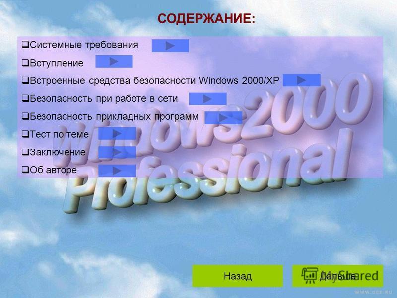 Дальше Назад СОДЕРЖАНИЕ: Системные требования Вступление Встроенные средства безопасности Windows 2000/XP Безопасность при работе в сети Безопасность прикладных программ Тест по теме Заключение Об авторе
