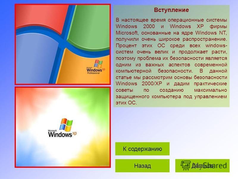 Вступление В настоящее время операционные системы Windows 2000 и Windows XP фирмы Microsoft, основанные на ядре Windows NT, получили очень широкое распространение. Процент этих ОС среди всех windows- систем очень велик и продолжает расти, поэтому про