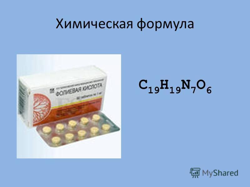 Химическая формула C 19 H 19 N 7 O 6