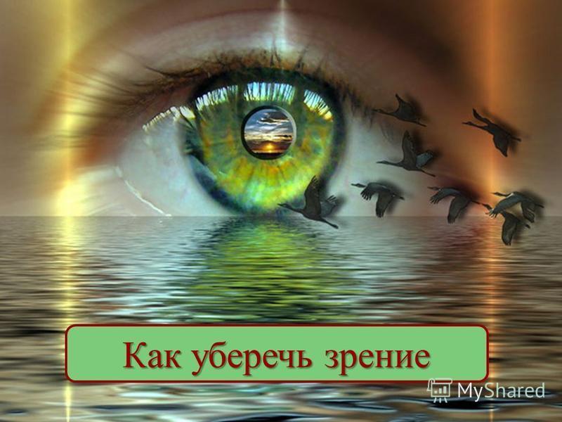Как уберечь зрение