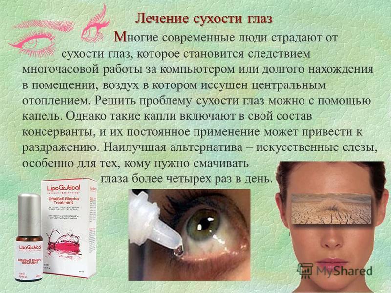 М М ногие современные люди страдают от сухости глаз, которое становится следствием многочасовой работы за компьютером или долгого нахождения в помещении, воздух в котором иссушен центральным отоплением. Решить проблему сухости глаз можно с помощью ка