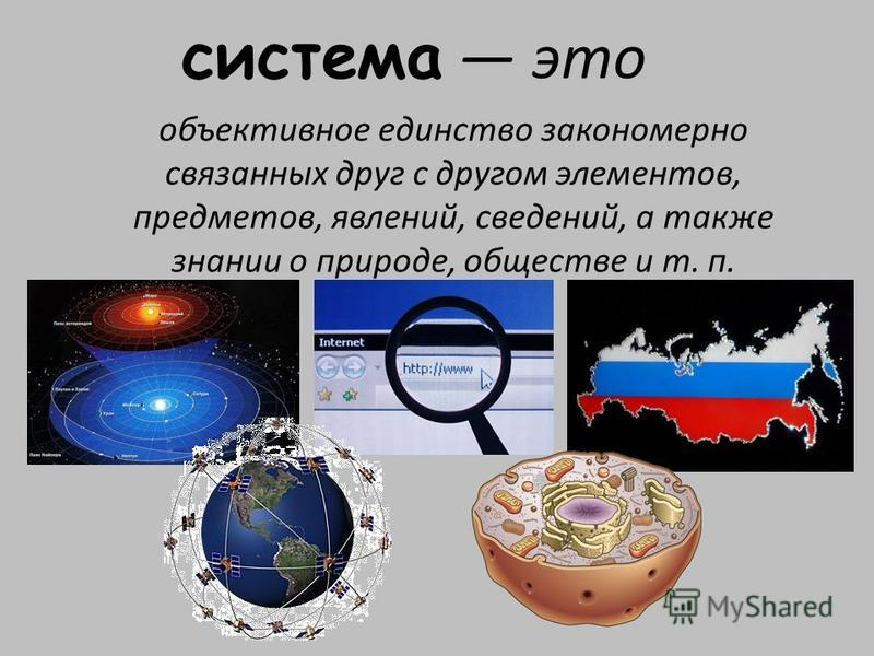 система это объективное единство закономерно связанных друг с другом элементов, предметов, явлений, сведений, а также знании о природе, обществе и т. п.