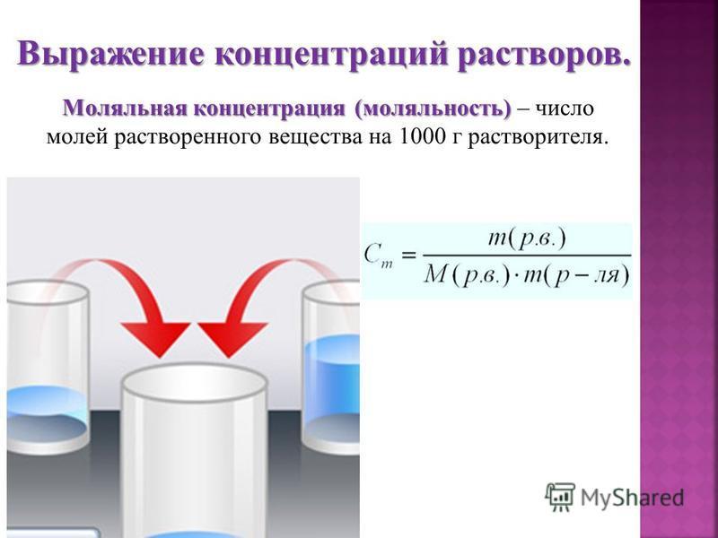 Выражение концентраций растворов. Моляльная концентрация (моляльность) Моляльная концентрация (моляльность) – число молей растворенного вещества на 1000 г растворителя.