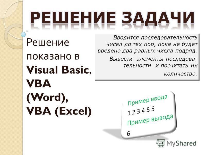 Вводится последовательность чисел до тех пор, пока не будет введено два равных числа подряд. Вывести элементы последовательности и посчитать их количество. Решение показано в Visual Basic, VBA (Word), VBA (Excel)