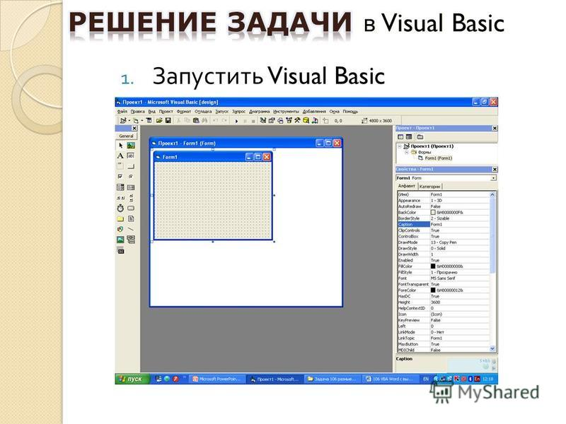 1. Запустить Visual Basic