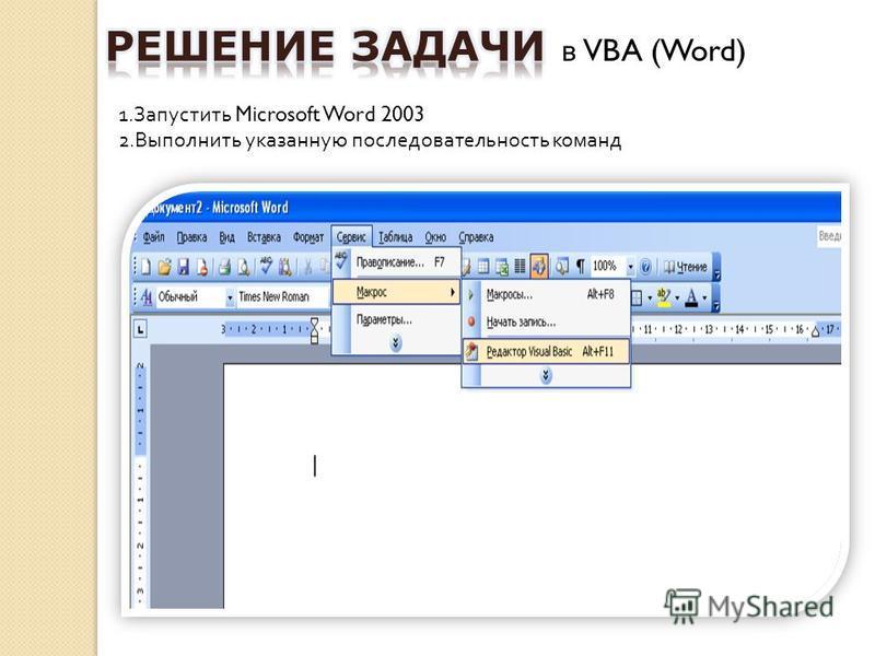 1. Запустить Microsoft Word 2003 2. Выполнить указанную последовательность команд