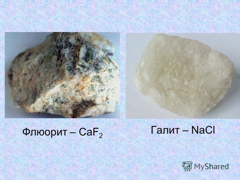 Галит – NaCl Флюорит – CaF 2