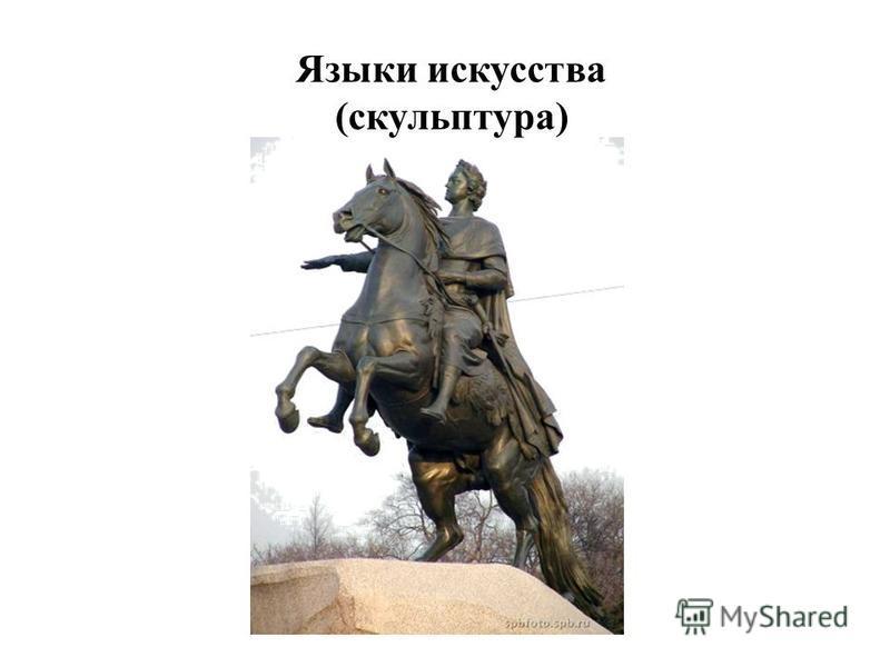 Языки искусства (скульптура)