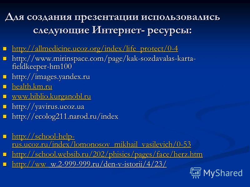 Для создания презентации использовались следующие Интернет- ресурсы: http://allmedicine.ucoz.org/index/life_protect/0-4 http://allmedicine.ucoz.org/index/life_protect/0-4 http://allmedicine.ucoz.org/index/life_protect/0-4 http://www.mirinspace.com/pa