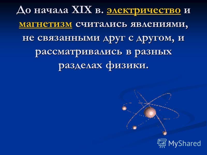 До начала XIX в. электричество и магнетизм считались явлениями, не связанными друг с другом, и рассматривались в разных разделах физики. электричество магнетизм электричество магнетизм