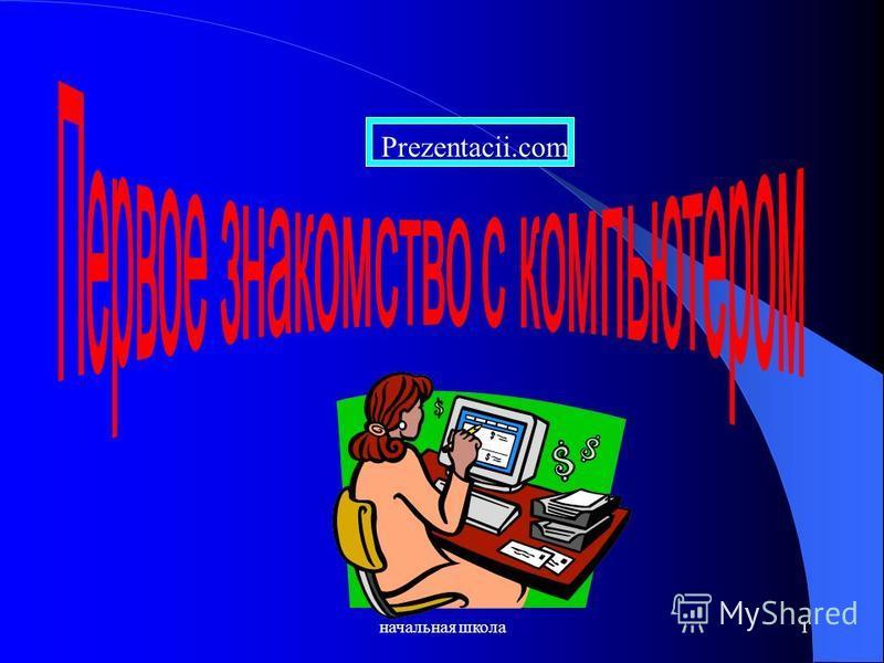 начальная школа 1 Prezentacii.com