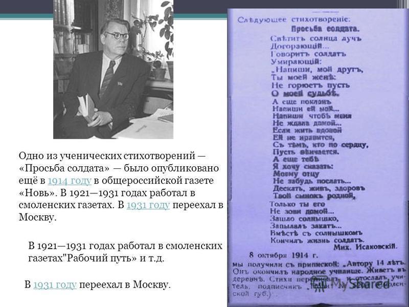 Одно из ученических стихотворений «Просьба солдата» было опубликовано ещё в 1914 году в общероссийской газете «Новь». В 19211931 годах работал в смоленских газетах. В 1931 году переехал в Москву.1914 году 1931 году В 19211931 годах работал в смоленск