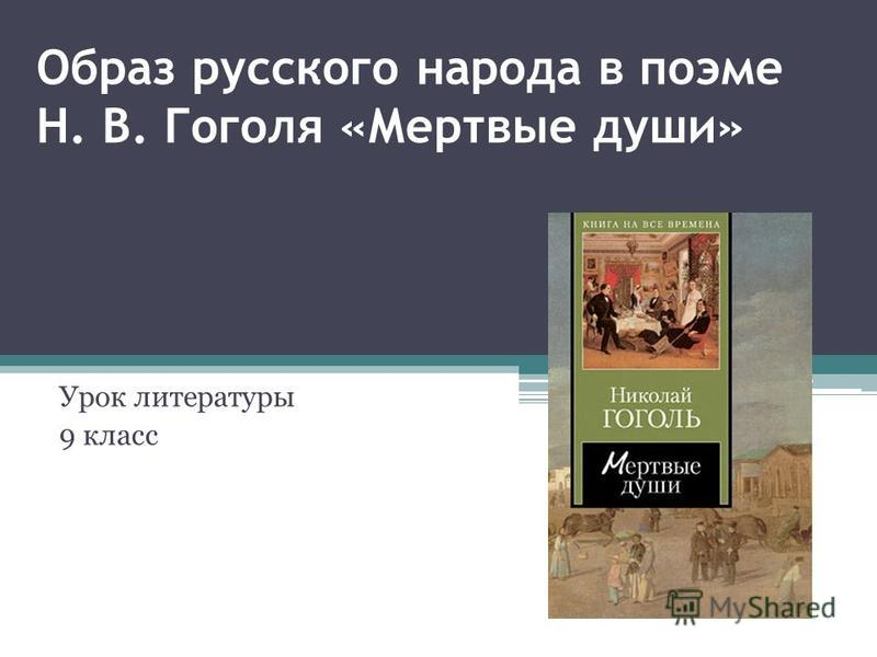 Образ русского народа в поэме Н. В. Гоголя «Мертвые души» Урок литературы 9 класс