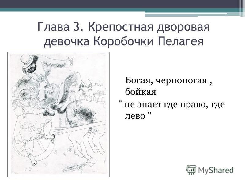 Глава 3. Крепостная дворовая девочка Коробочки Пелагея Босая, черноногая, бойкая  не знает где право, где лево