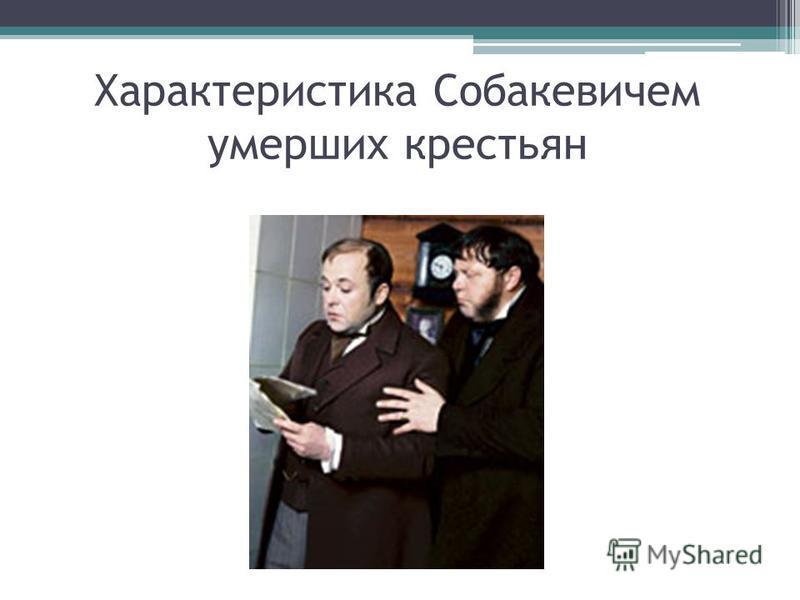 Характеристика Собакевичем умерших крестьян