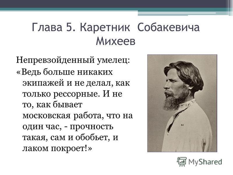 Глава 5. Каретник Собакевича Михеев Непревзойденный умелец: «Ведь больше никаких экипажей и не делал, как только рессорные. И не то, как бывает московская работа, что на один час, - прочность такая, сам и обобьет, и лаком покроет!»