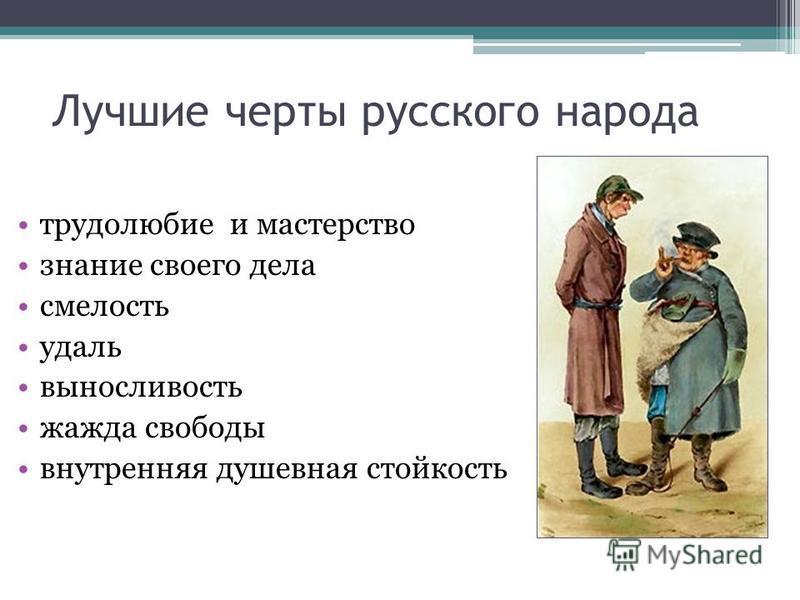 Лучшие черты русского народа трудолюбие и мастерство знание своего дела смелость удаль выносливость жажда свободы внутренняя душевная стойкость