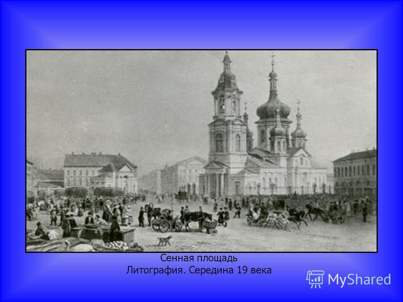 Сенная площадь Литография. Середина 19 века