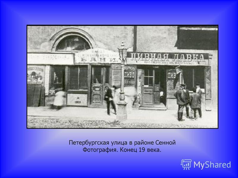 Петербургская улица в районе Сенной Фотография. Конец 19 века.