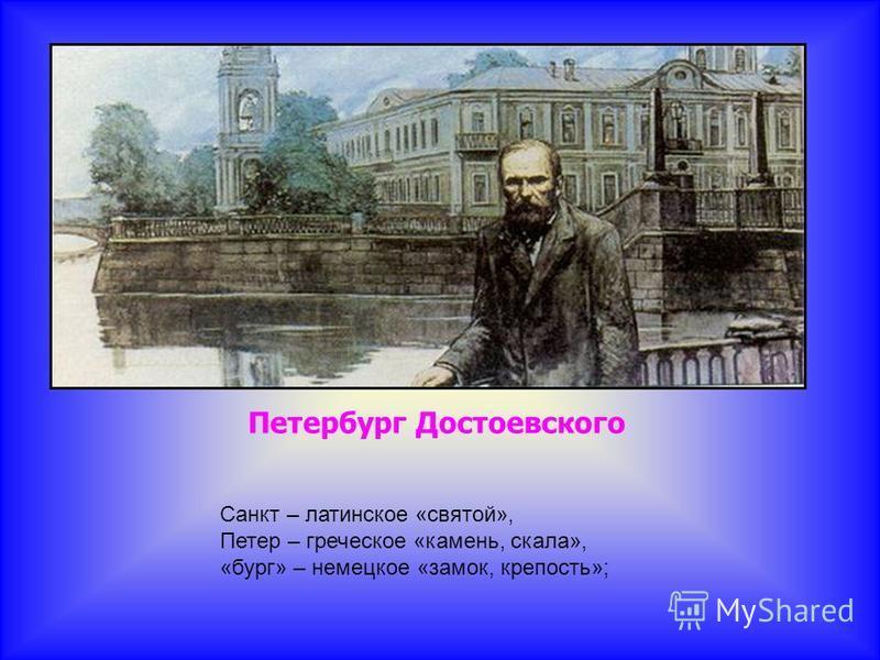 Петербург Достоевского Санкт – латинское «святой», Петер – греческое «камень, скала», «бург» – немецкое «замок, крепость»;