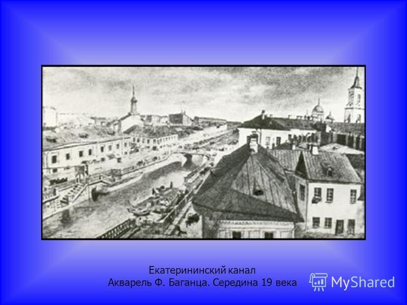 Екатерининский канал Акварель Ф. Баганца. Середина 19 века