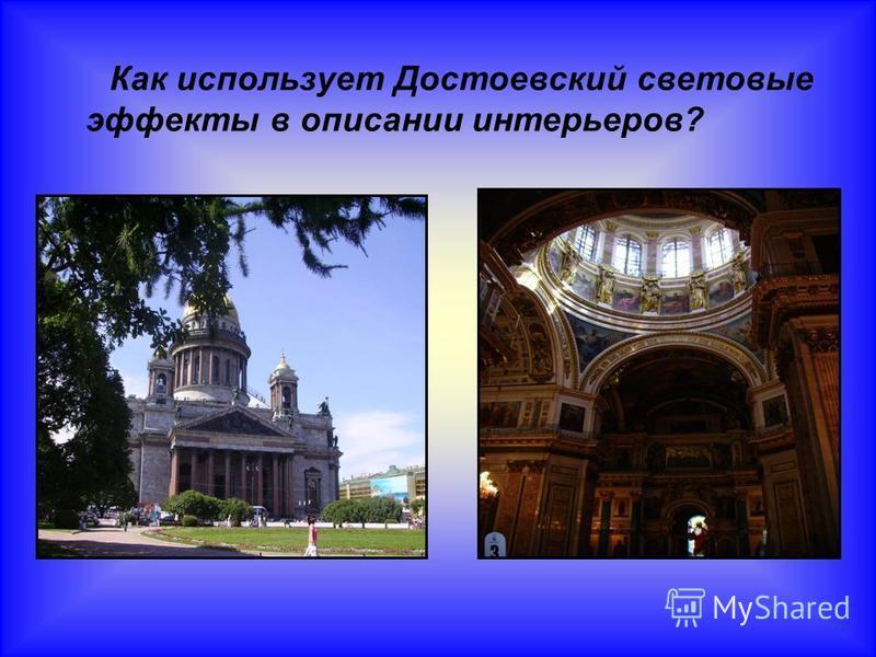 Как использует Достоевский световые эффекты в описании интерьеров?