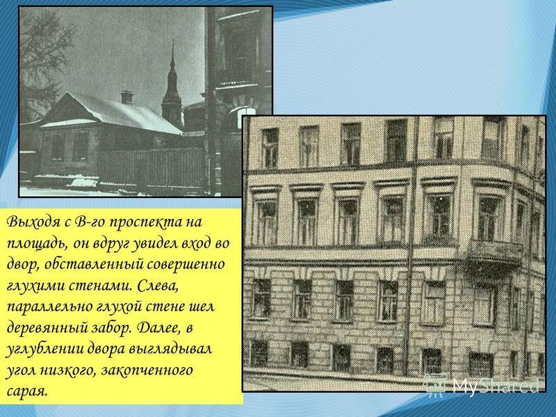В Столярном переулке находится 16 домов (по 8 с каждой стороны улицы). В этих 16 домах помещается 18 питейных заведений...