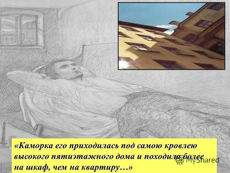 Комнаты героев Жилища героев Достоевского не имеют самостоятельного существования – они лишь одна из функций сознания героев. Каморка Раскольникова; Квартира старухи – процентщицы; Проходная комната Мармеладовых; Комната Сони.