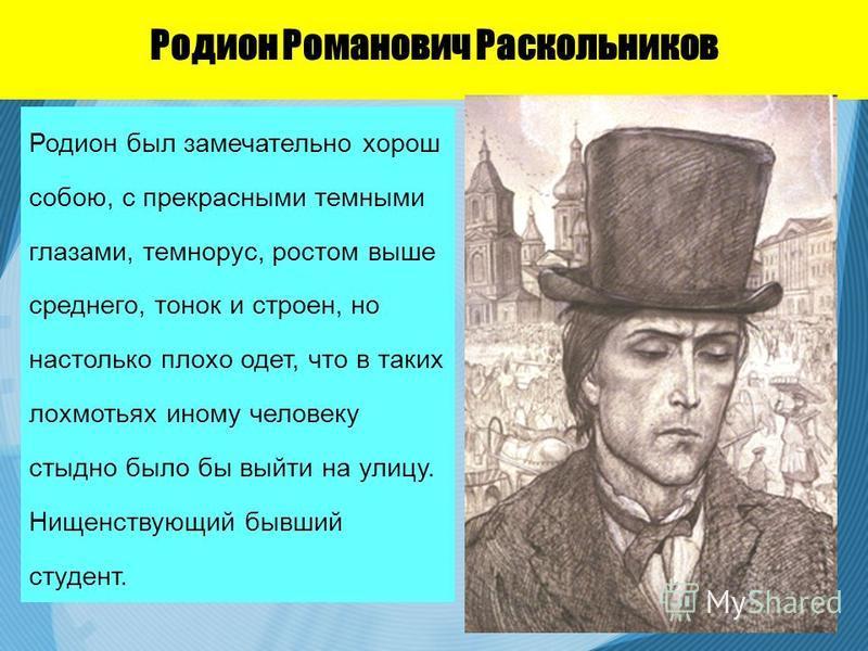 Безумный город Безумные идеи Безумные люди Теория Раскольникова Вот и лестница Раскольникова, его путь от «себя» и « к себе»!