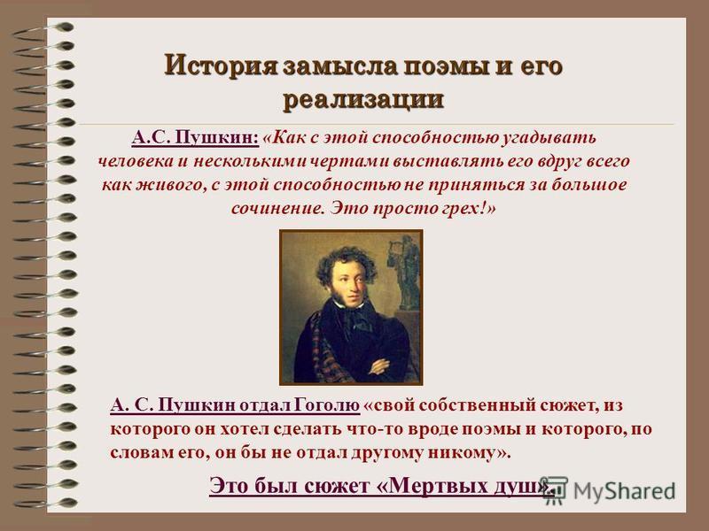 История замысла поэмы и его реализации А.С. Пушкин: «Как с этой способностью угадывать человека и несколькими чертами выставлять его вдруг всего как живого, с этой способностью не приняться за большое сочинение. Это просто грех!» А. С. Пушкин отдал Г