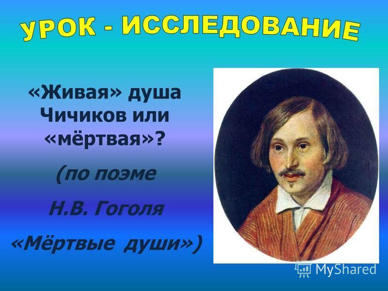 «Живая» душа Чичиков или «мёртвая»? (по поэме Н.В. Гоголя «Мёртвые души»)